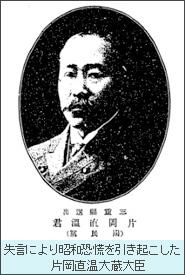 片岡直温大蔵大臣
