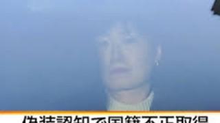 これこそ国会で議論してほしい大問題 日本国籍を取得する「偽装認知」が横行中