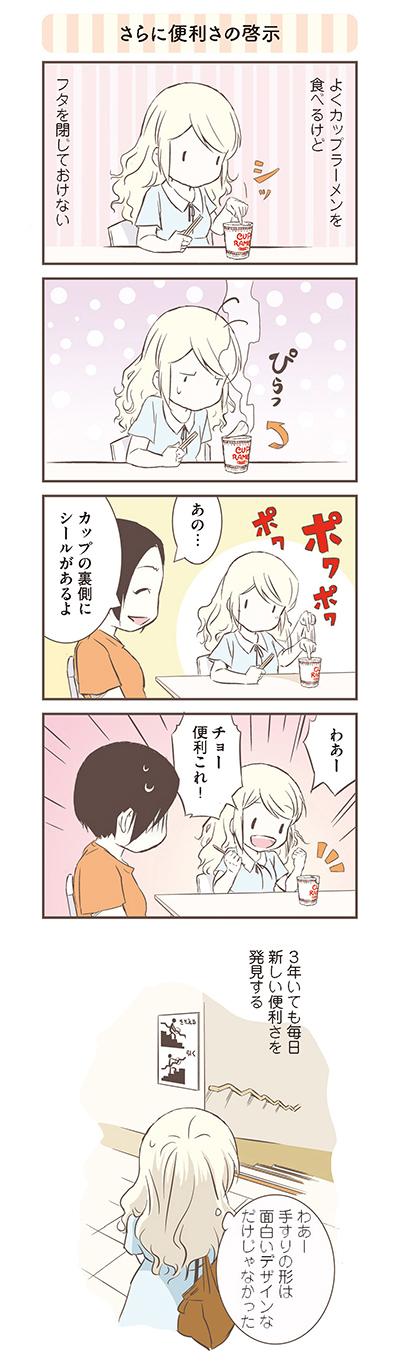 hokuou_014_0223