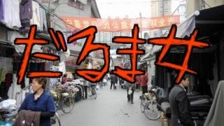 ◆だるま女◆とかいう『中国の都市伝説』本当だった →