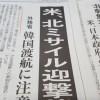 日本政府 韓国渡航の注意呼び掛け → 韓国「友好国にこのような措置を取るのは慎重さが求められる」