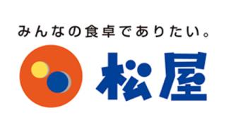 松屋がラーメン業界に本格参入!主力看板ラーメンがコチラ →