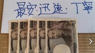 【錬金術】メルカリで諭吉五枚が59500円で売れる謎
