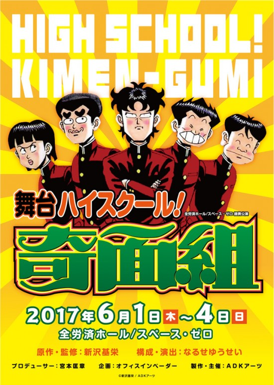wpid-news_xlarge_kimengumi_visual.jpg