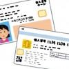 【悲報】マイナンバーカードが『大失敗』なぜなのか → 2ch反応