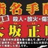 過激派「中核派」あの指名手配ポスターの人 大坂正明容疑者がついに逮捕