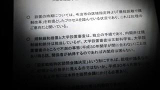 【加計学園文書】民進党・玉木雄一郎「本物かどうかわからない」ファーーwwwwwwww