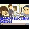 【神対応?紙対応?】歌舞伎町ホテル支配人のクレーマー対策が話題