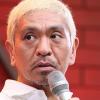 松本人志が最近のメディア批判を展開!「発言の切り取り、本当にひどい」