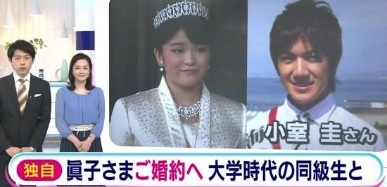 眞子様と小室圭さんがご婚約
