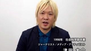【反論禁止】津田大介「ヤフコメを『民意の可視化』と勘違いする人も多いのでなくすべき。」