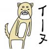 【悲報】キモイーヌ、現る