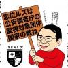 元SEALDs諏訪原健「共謀罪が濫用されたら僕らは『一般人』でいられる?」