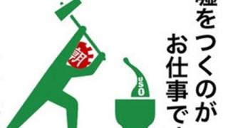 仙台中学生自殺>朝日新聞、母親に取材せず談話掲載も「捏造には当たらない」
