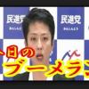蓮舫さん安倍首相の発言がブーメランだとブーメラン「見事な印象操作に驚いた」