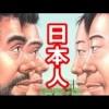 日本人のルーツを巡って何故か中国と韓国で大激論
