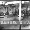 【画像】三菱銀行事件の漫画が工ロい件