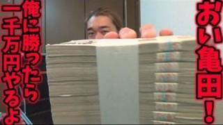 【悲報】YouTuberシバター亀田大毅と対戦決定「俺に買ったら1000万円やる!」