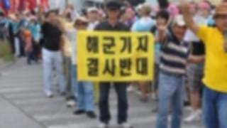 【もう隠す気なし】「一緒に反基地活動頑張るニダ!」辺野古の道路の真ん中で『韓国人』数十人が共闘叫ぶ