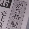 朝日新聞の『押し紙率』3部に1部が配られないまま毎日廃棄…押し紙とは何か。拡散するだけでメディアが怯える記事