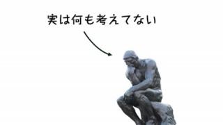 【悲報】頭が『悪い人』と『良い人』の違いが話題