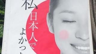 【日本人でよかった】パヨクさんしょーもない『コラ』ポスターを作成 センスなさ過ぎると話題