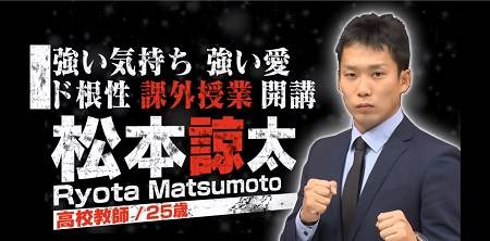 s-ryota-matsumoto
