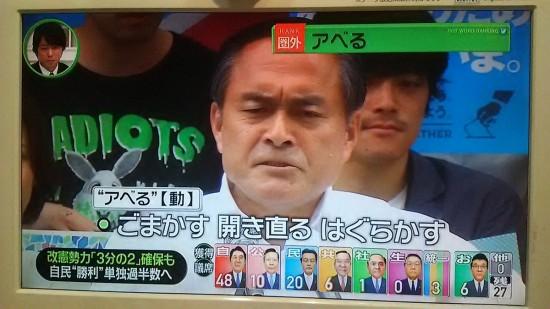 senkyo_happen-10