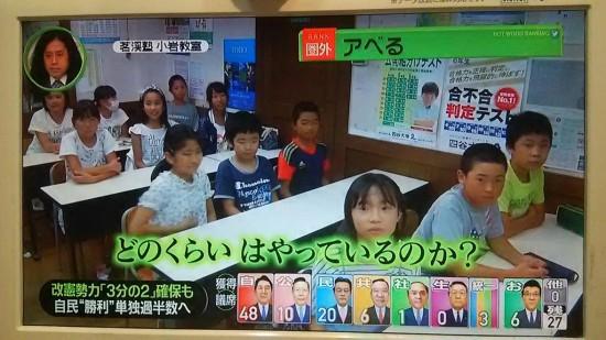 senkyo_happen-11