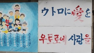 京都のコリアンタウン『ウトロ地区』の写真集…禁断の現場に行ってきた BY村田らむ