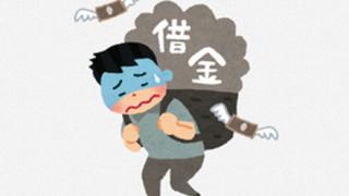 借金900万円あったけど自己破産して家族や会社にバレずに0円になった。