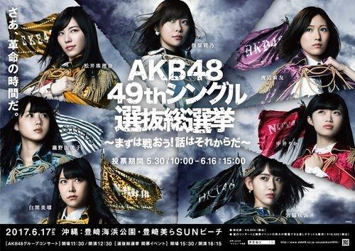 500px-AKB48_49thシングル_選抜総選挙ポスター