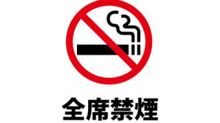 『全席禁煙』始めたファミレスの売り上げ 調査結果発表!