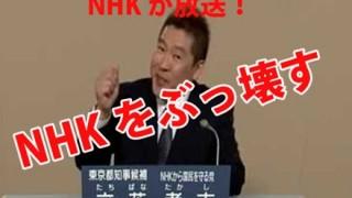 NHK テレビなし世帯対象『ネット受信料』新設へ 検討委素案で浮上 →2ちゃんの反応