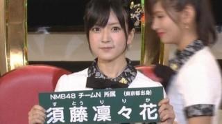 【お金返して】弁護士に聞いてみた須藤凜々花の『結婚発表騒動』法律相談