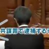 【共謀罪で逮捕するぞ】有田芳生さん正直になる「ヤジは野党が飛ばしたもの」→ 批判ツイート続々削除へwwwww