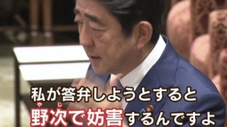 安倍首相「くだらない質問で終わっちゃったねまた」反アベ界隈激怒 一方、野党さんの『キレイな野次』をご覧ください