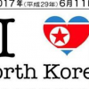 【I♡NK】中日新聞の紙面が酷いと話題に『先軍女子の世界』北朝鮮の文化に胸キュン!?