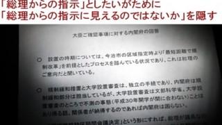 【真相ポロリ】前川喜平氏「私だってこれは『総理のご意向だ』って言った事はありますよ(笑)」…と、つい口を滑らす