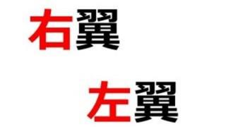 高須院長の左翼(パヨク)への苦言に2ch荒れる「左翼と呼ばれる人達はどうして好戦的なのか。一応「人権派」と呼ばれているんじゃないの?」
