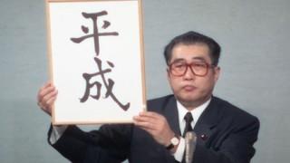 【新元号】3つの有力候補が話題 頭文字M・T・S・Hと異なるKから始まる言葉