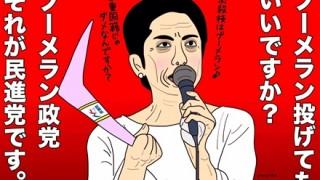蓮舫代表「安倍政権の税収増は野田内閣で決めた税率引き上げの成果だ」