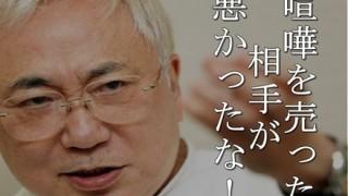高須院長VS蓮舫民進訴訟「勝訴したら貧しい子供に寄付します」