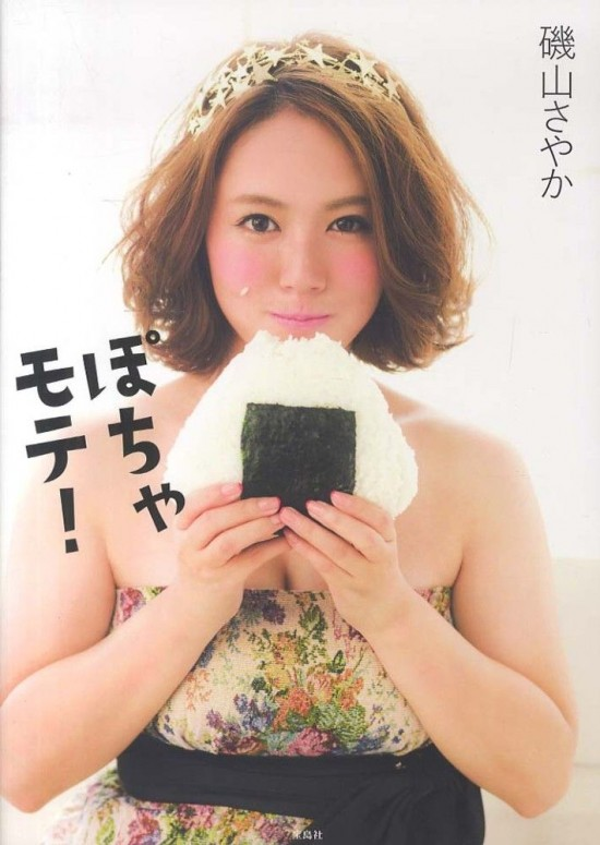 isoyama-sayaka-top