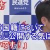 「蓮舫氏は公人を辞めるべき」二重国籍解消 小野田紀美氏が堂々公表