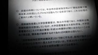 影で上手く隠した文書写真の真実 朝日新聞が隠して報道<画像>森友加計問題は朝日新聞のフェイクニュースという事で決着