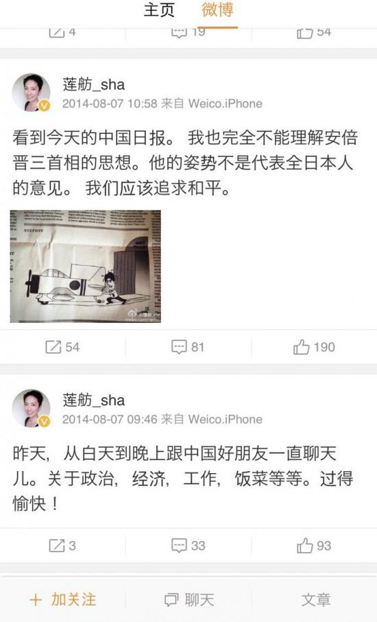 weibo-renho-6