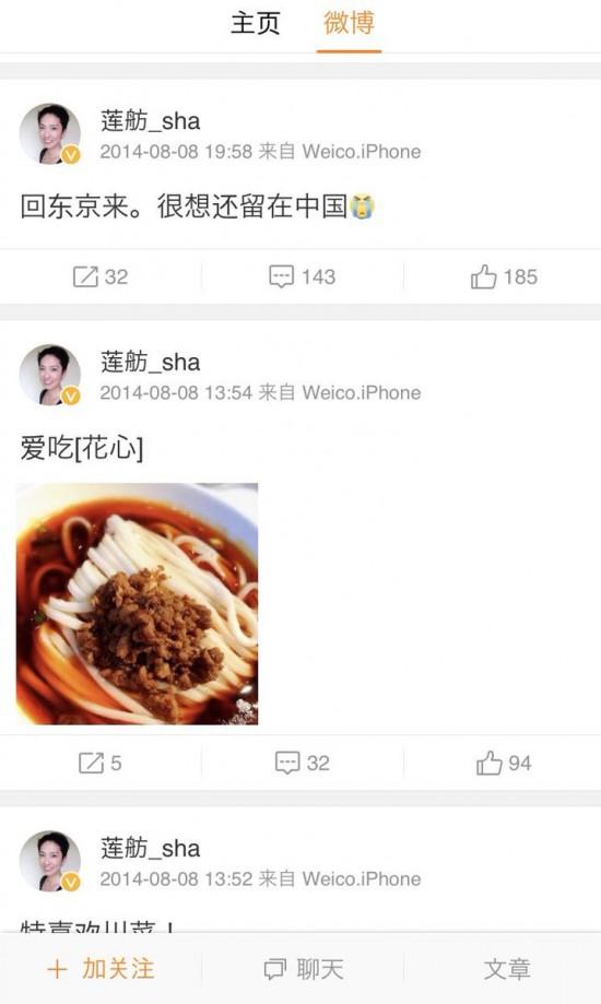 weibo-renho-7