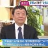 【加計問題】各メディアで前川擁護してる「寺脇研」どんな人か知っておいたほうがいいよ(´・ω・`)