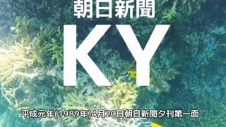朝日新聞はダンマリ慰安婦謝罪碑書き換え 出国禁止問題